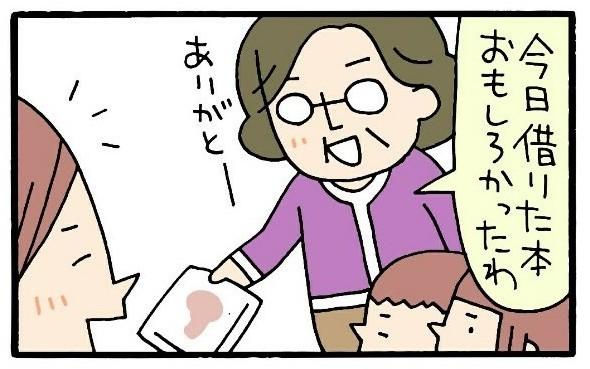 """ドラマ好きな義母と、お笑い好きな私。共通の話題の""""突破口""""になったのは…?の画像4"""