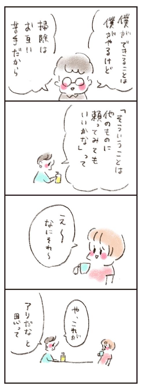 大事なのは夫の教育、じゃなかった…? / 15話の画像4