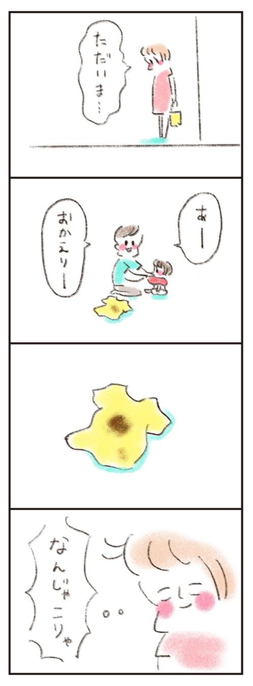 大事なのは夫の教育、じゃなかった…? / 15話の画像8