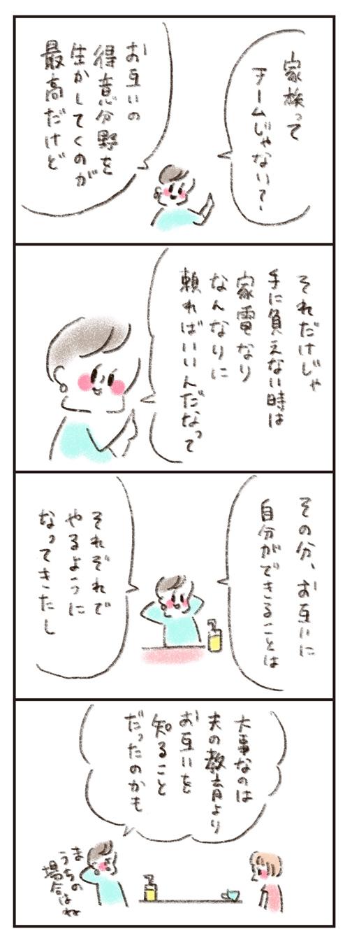 大事なのは夫の教育、じゃなかった…? / 15話の画像5