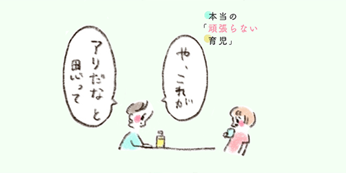 大事なのは夫の教育、じゃなかった…? / 15話のタイトル画像