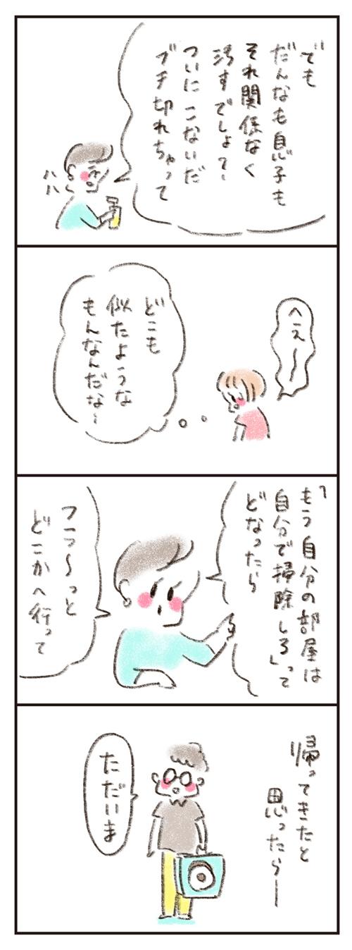 大事なのは夫の教育、じゃなかった…? / 15話の画像3