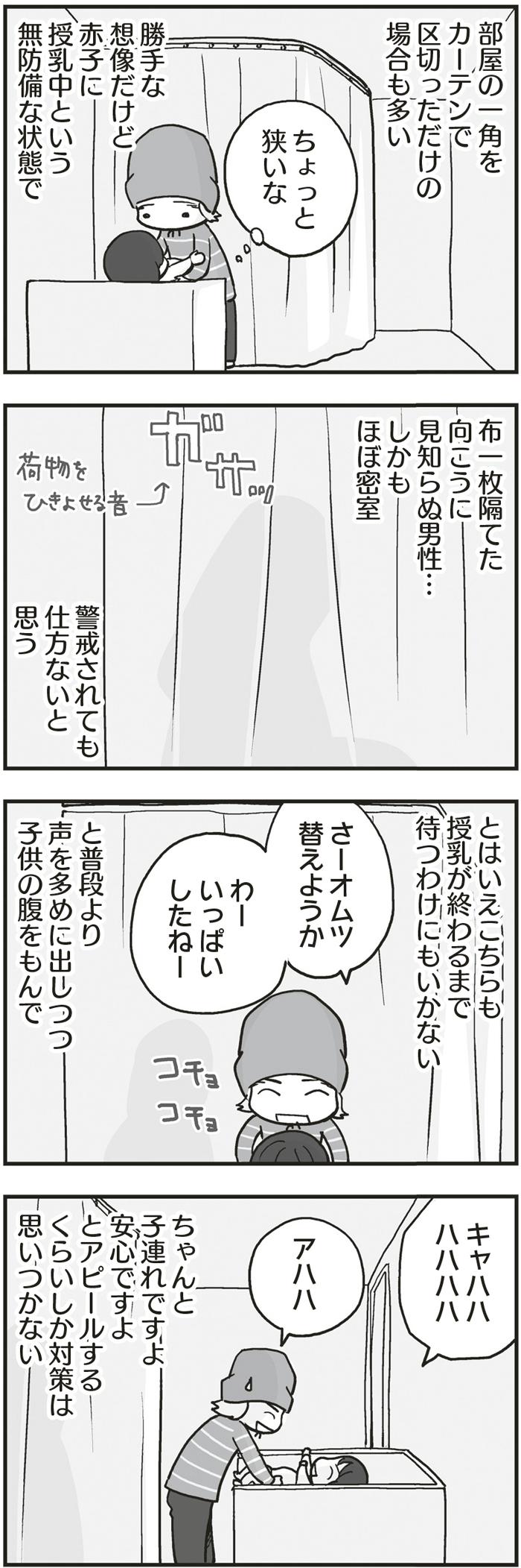 """""""イクメン""""と言われてモヤモヤ…パパが感じる「育児の壁」とは?の画像7"""