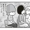 """""""イクメン""""と言われてモヤモヤ…パパが感じる「育児の壁」とは?のタイトル画像"""