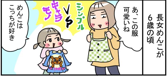 シンプル好き母 vs キャラ好き娘。服選びで娘が放った一言が正論すぎるwの画像2