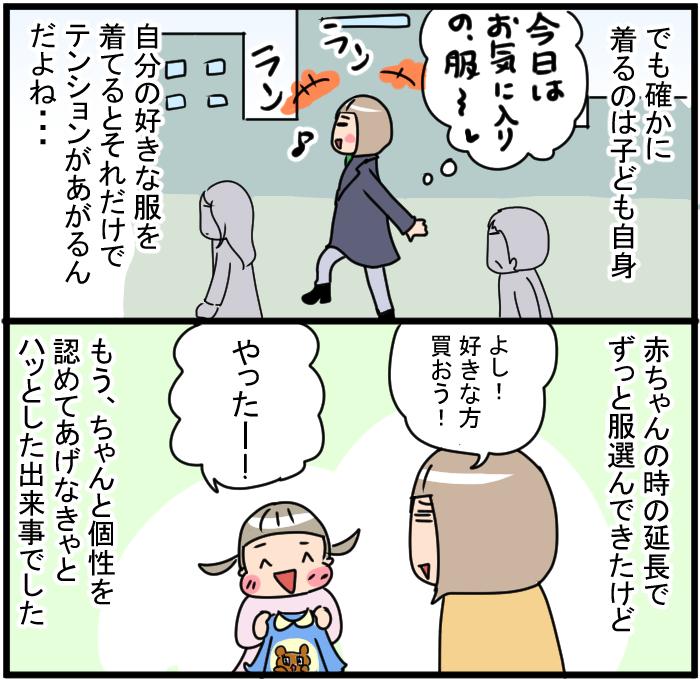 シンプル好き母 vs キャラ好き娘。服選びで娘が放った一言が正論すぎるwの画像4