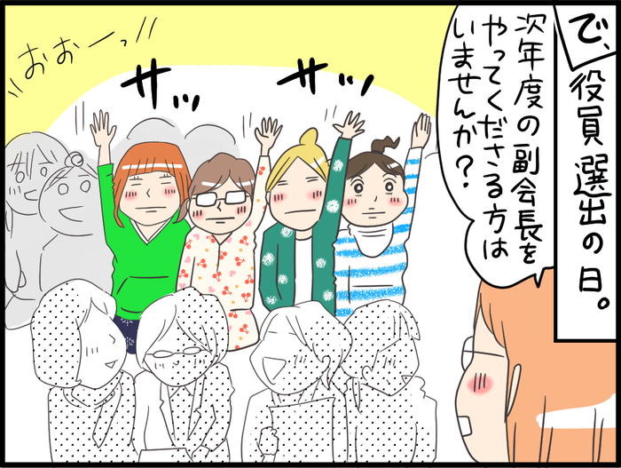 役員は「やってしまおう!」精神で!仲良しママとの立候補なら…怖くない!?の画像2