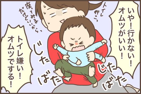 """2歳次男のトイトレ再開宣言!その""""意外なきっかけ""""に考えさせられたことの画像2"""