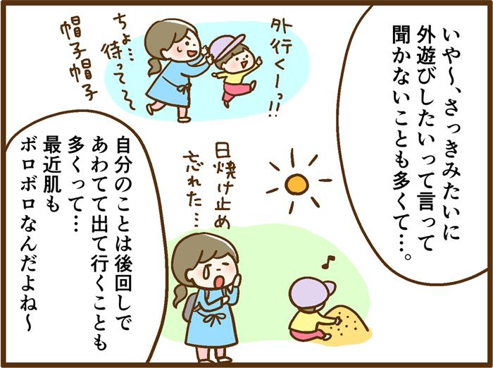 自分の紫外線対策、後回しになってない?忙しいママにこそ知ってほしい、新習慣とは!?の画像6