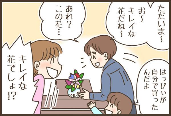 小学生の娘が選んでくれた、母の日のプレゼント。開けてビックリの中身は…!?の画像9