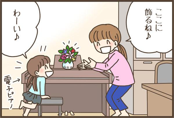 小学生の娘が選んでくれた、母の日のプレゼント。開けてビックリの中身は…!?の画像8
