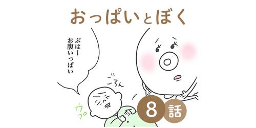 授乳が順調だった時には、気付けなかったこと/おっぱいとぼく 8話のタイトル画像