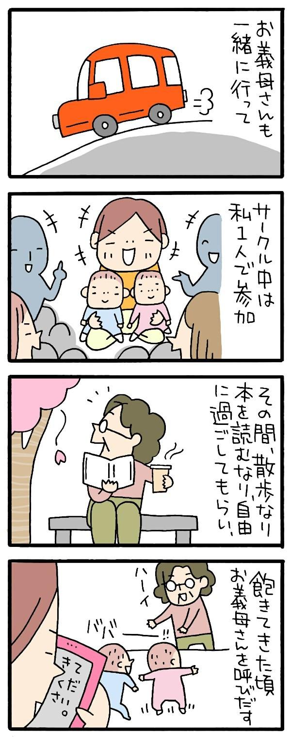 """悩みながら""""義母同伴""""で通った双子サークル。今、「ありがとう」を伝えたい理由の画像6"""