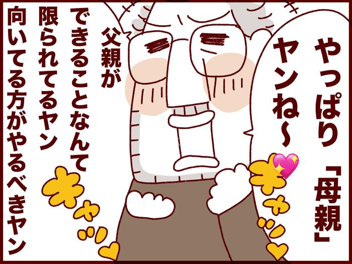 """「やっぱり母親」!?育児に関する夫婦間の""""向き不向き""""問題に物申す!(笑)の画像4"""