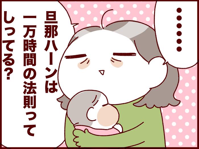 """「やっぱり母親」!?育児に関する夫婦間の""""向き不向き""""問題に物申す!(笑)の画像5"""