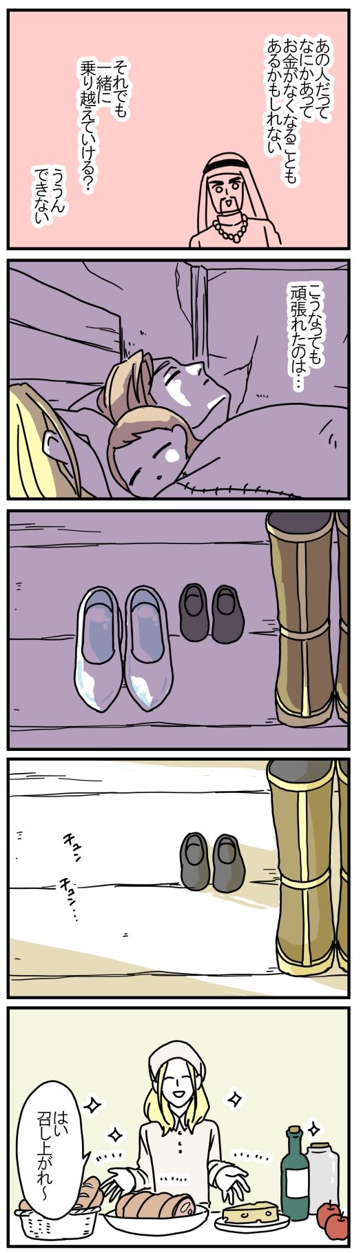 ガラスの靴と、シンデレラの決意 / ママはシンデレラ 最終話の画像3