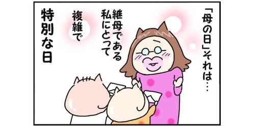 """嬉しいけど複雑…。""""継母""""である私にとって、母の日が「特別な日」である理由のタイトル画像"""