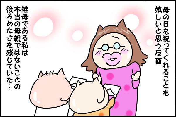 """嬉しいけど複雑…。""""継母""""である私にとって、母の日が「特別な日」である理由の画像2"""