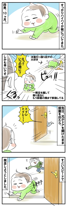 """「いざ、ドアの向こう側へ!」10ヶ月四男の""""脱走計画""""はいかに!?(笑)の画像1"""