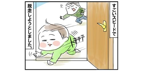 """「いざ、ドアの向こう側へ!」10ヶ月四男の""""脱走計画""""はいかに!?(笑)のタイトル画像"""