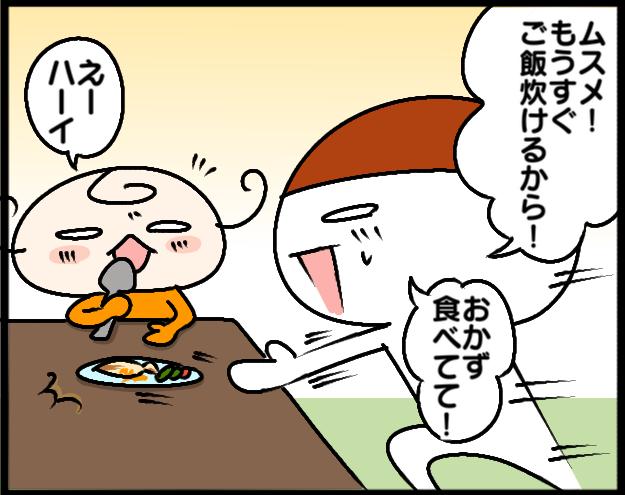 """おかずを食べてくれない""""米好き""""娘。この方法が…意外と効いた!(笑)の画像5"""