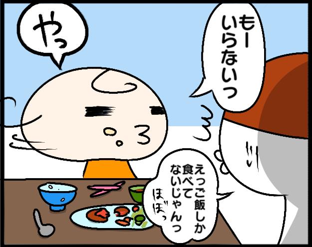 """おかずを食べてくれない""""米好き""""娘。この方法が…意外と効いた!(笑)の画像2"""