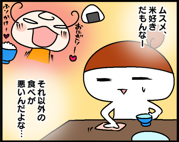 """おかずを食べてくれない""""米好き""""娘。この方法が…意外と効いた!(笑)の画像3"""