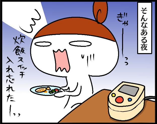 """おかずを食べてくれない""""米好き""""娘。この方法が…意外と効いた!(笑)の画像4"""