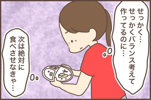 一切手を抜かない、完全手作りの離乳食!でも…これって本当に子どものため?の画像6