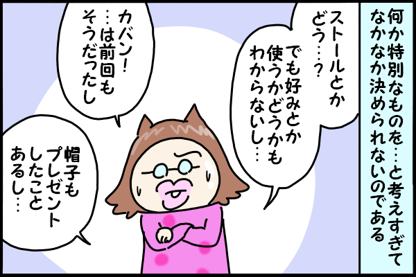 母の日のプレゼント、何にする?実母と義母では…こんなに温度差が!(笑)の画像5