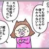 母の日のプレゼント、何にする?実母と義母では…こんなに温度差が!(笑)のタイトル画像