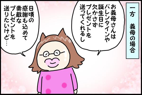 母の日のプレゼント、何にする?実母と義母では…こんなに温度差が!(笑)の画像4