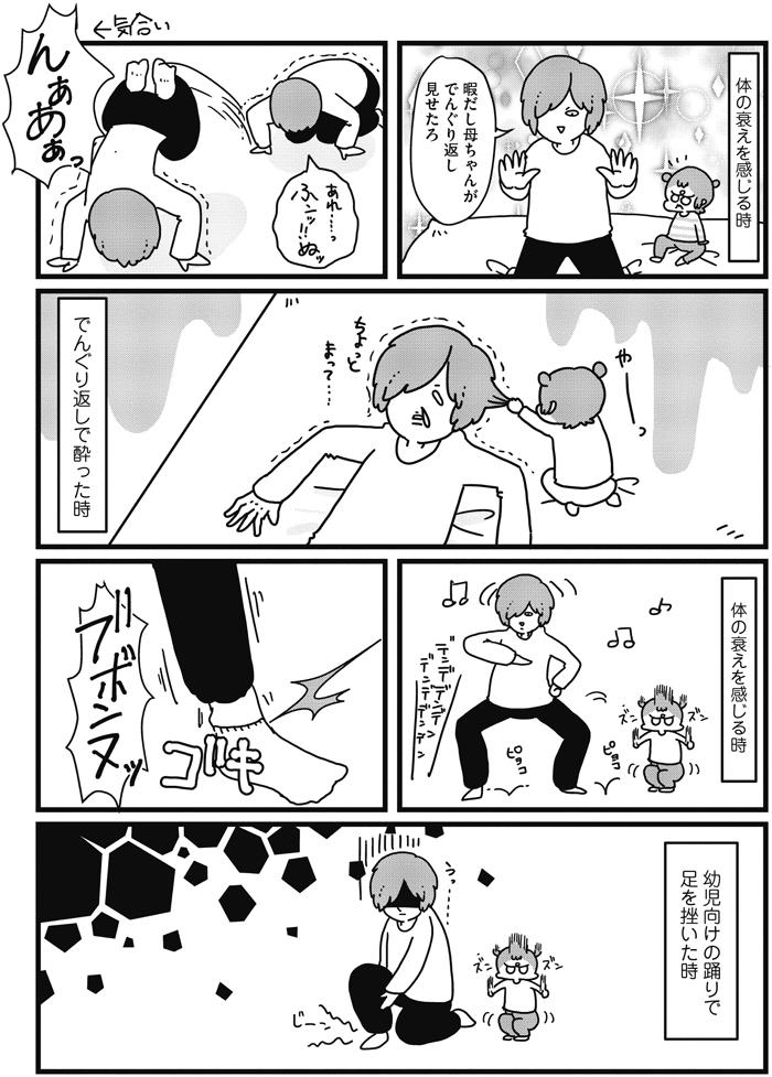 """娘の喃語に違和感(笑)「思ってたんと違う」育児の""""迷""""場面集!の画像8"""