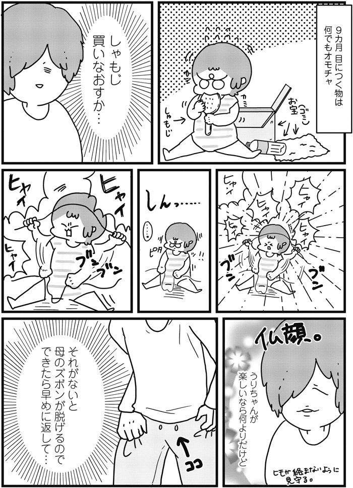 """娘の喃語に違和感(笑)「思ってたんと違う」育児の""""迷""""場面集!の画像6"""