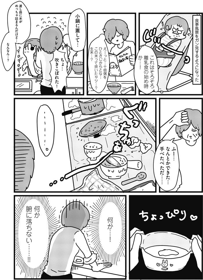 """娘の喃語に違和感(笑)「思ってたんと違う」育児の""""迷""""場面集!の画像4"""