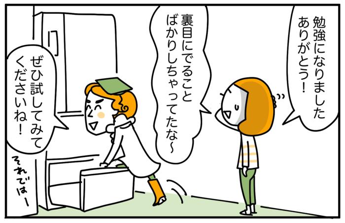コノビーライターが体験!野菜嫌いの克服はこれで決まり!の画像11