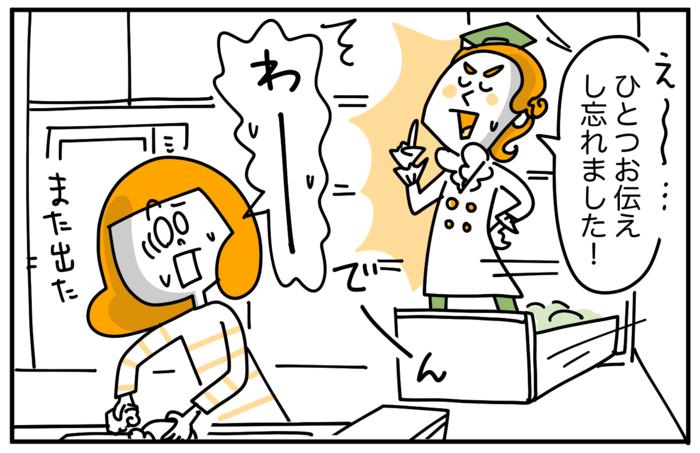 コノビーライターが体験!野菜嫌いの克服はこれで決まり!の画像13