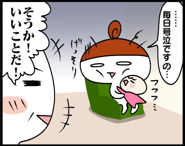 入園した娘が毎朝号泣するのは「いいこと」!?目からウロコだったじいじの言葉の画像4