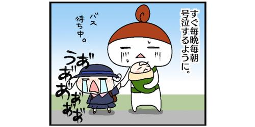 入園した娘が毎朝号泣するのは「いいこと」!?目からウロコだったじいじの言葉のタイトル画像