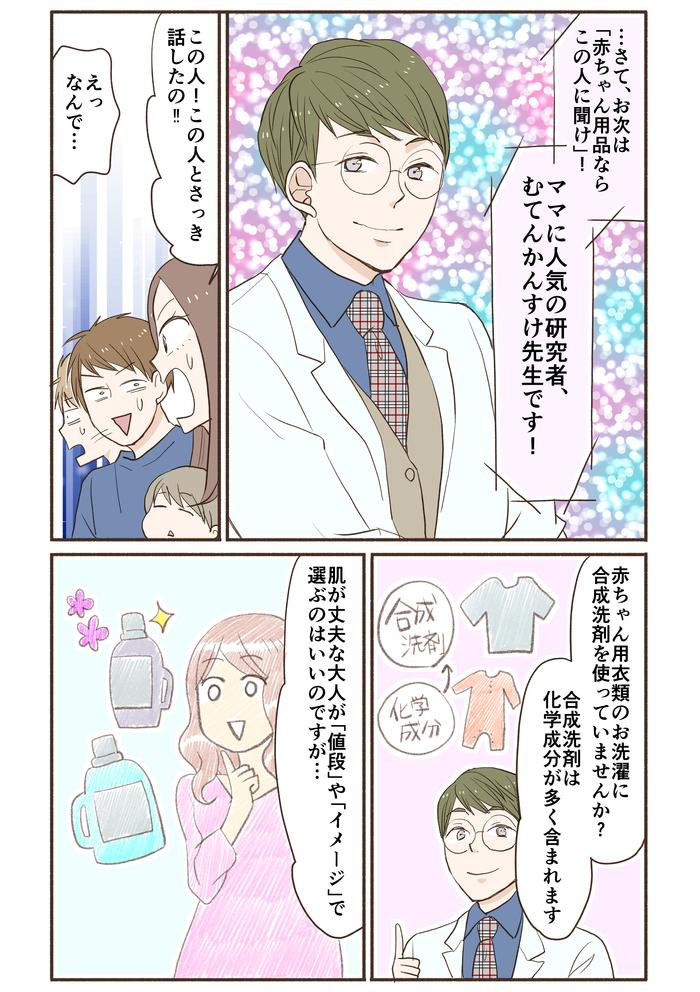 """赤ちゃんの衣類のお洗濯には""""せっけん""""がオススメな理由 〈教えて!むてんかんすけ先生 vol.2〉の画像3"""