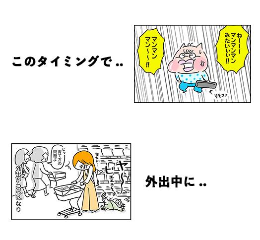 秘技!子育て奥義 選手権! 〜ちゃぶ台返し編〜の画像1
