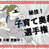 秘技!子育て奥義 選手権! 〜ちゃぶ台返し編〜のタイトル画像