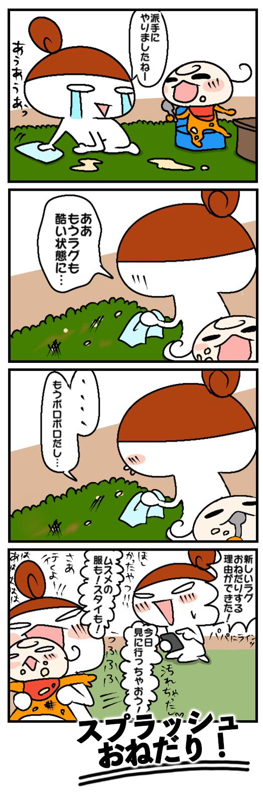秘技!子育て奥義 選手権! 〜ちゃぶ台返し編〜の画像6