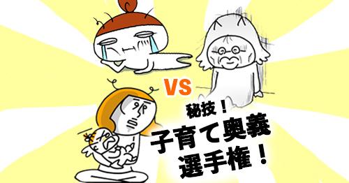 秘技!子育て奥義 選手権! 〜深夜のギャン泣き編〜のタイトル画像
