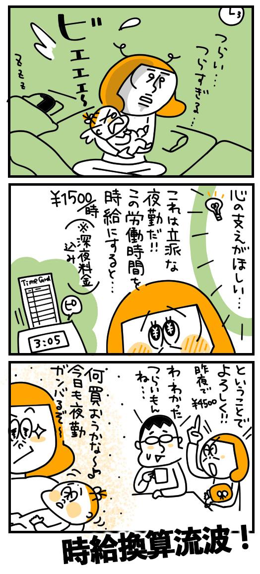 秘技!子育て奥義 選手権! 〜深夜のギャン泣き編〜の画像1