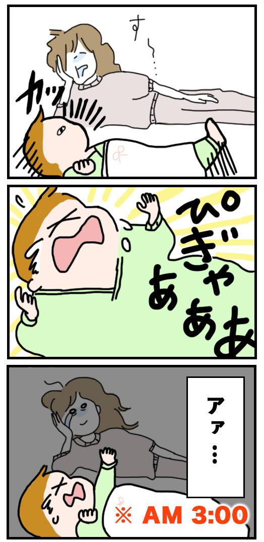 秘技!子育て奥義 選手権! 〜深夜のギャン泣き編〜の画像3