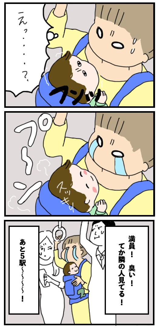 秘技!子育て奥義 選手権! 〜奇跡のタイミングでうんこ編〜の画像3