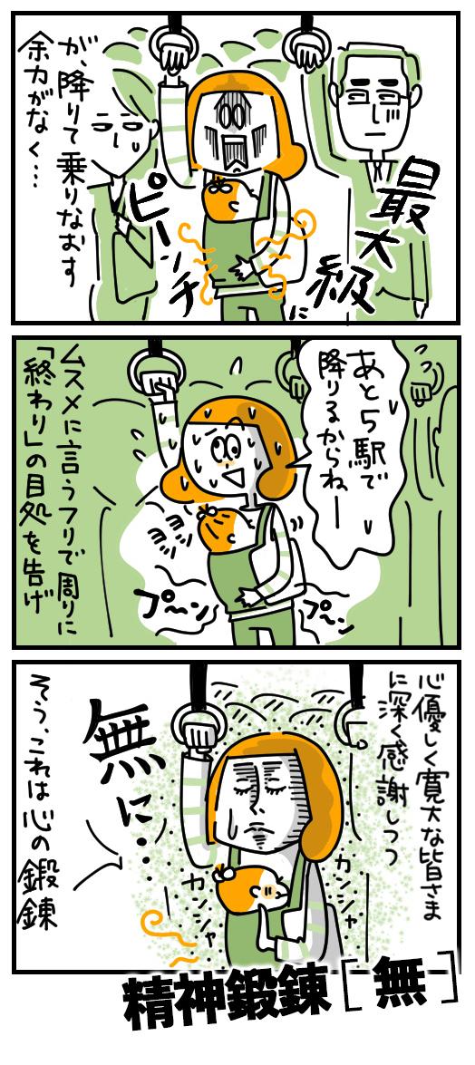 秘技!子育て奥義 選手権! 〜奇跡のタイミングでうんこ編〜の画像1