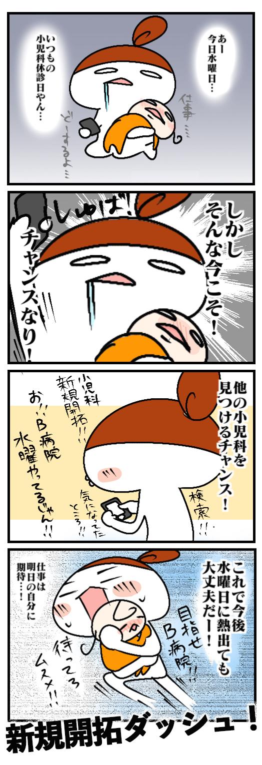 秘技!子育て奥義 選手権! 〜こういう時に発熱編〜の画像6