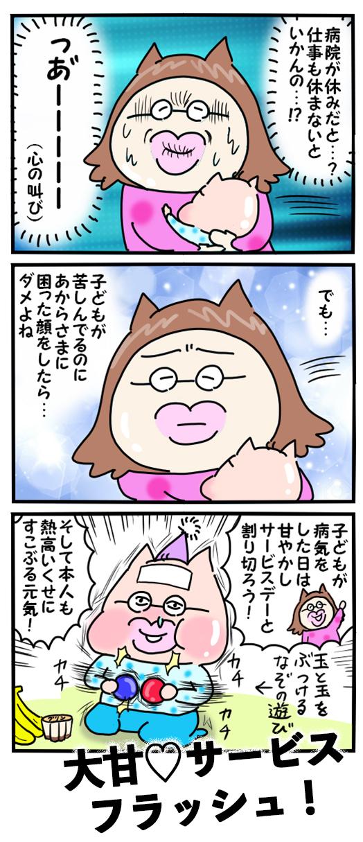 秘技!子育て奥義 選手権! 〜こういう時に発熱編〜の画像4